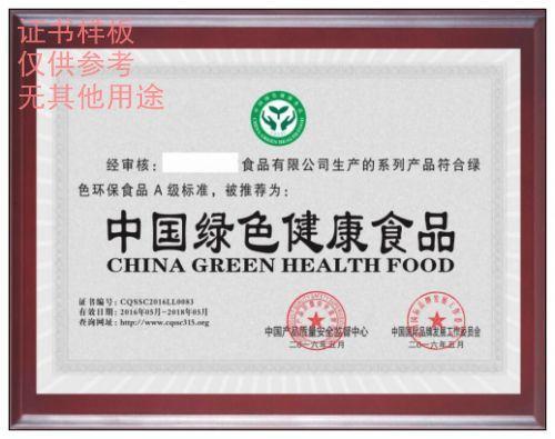 绿色环保产品 5