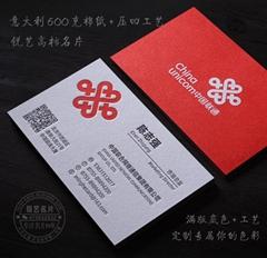 創意個性二維碼加厚綿特種紙卡凹凸高檔端商務名片製作