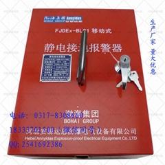 防爆型静电接地报警器 加油站槽罐车用导静电装置