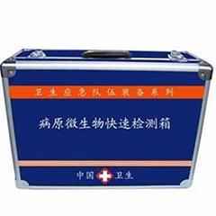 病原微生物快速检测箱 MX1107A 疾控应急处置箱
