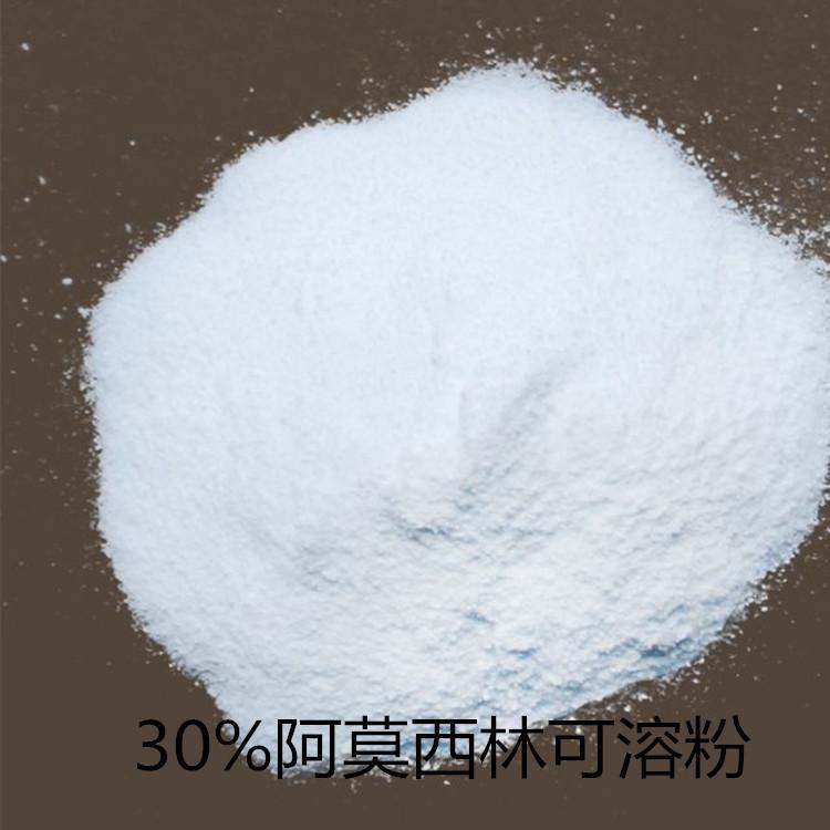 厂家供应30%阿莫西林可溶粉代加工 1