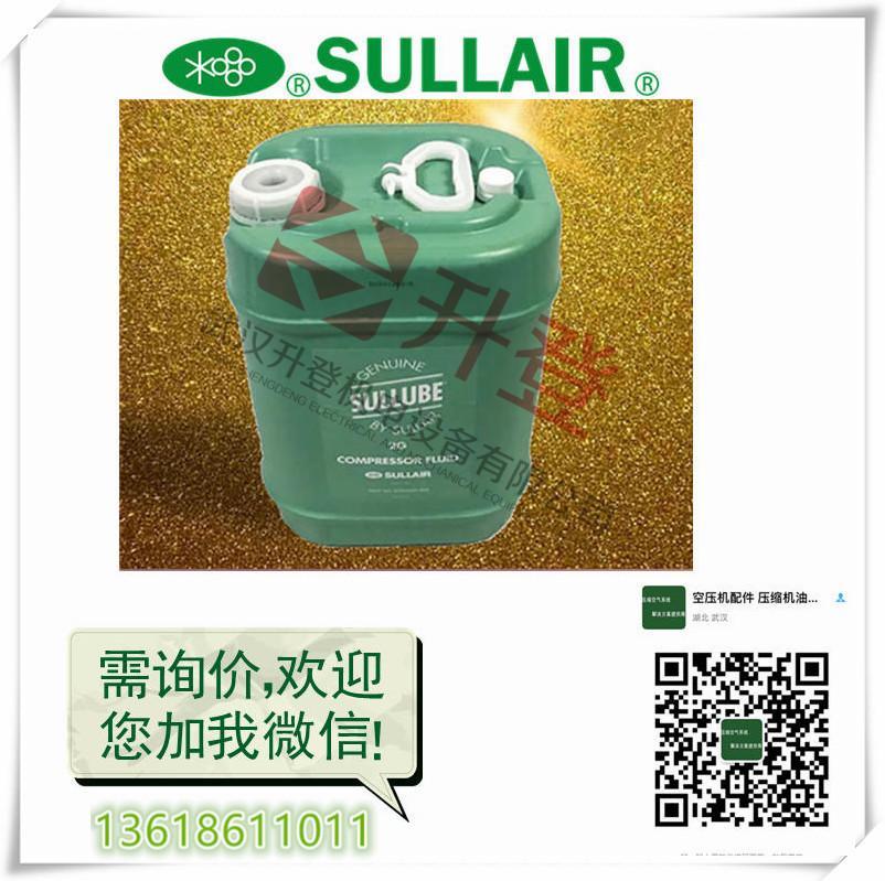 寿力空压机专用油sullube 1