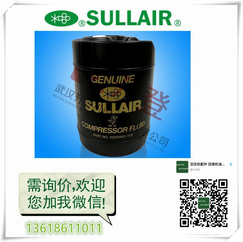 寿力空压机专用油sullube 2
