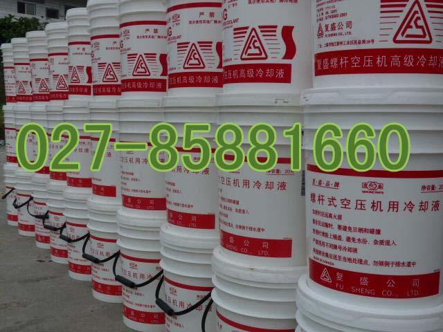 复盛空压机高级冷却液2100050232 2