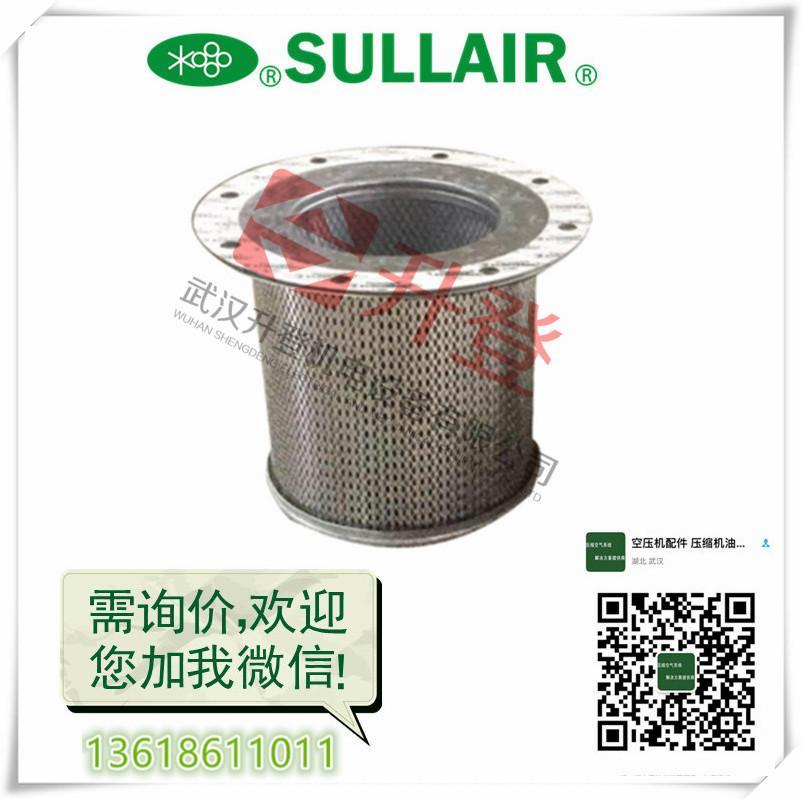 寿力空压机油分芯02250100-755 1