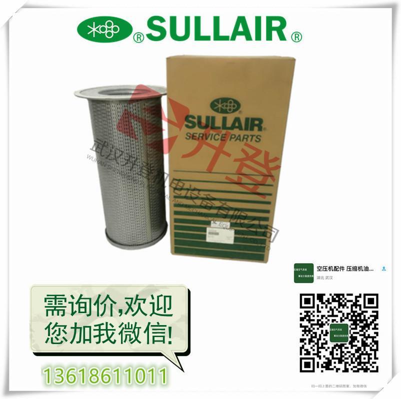 寿力空压机油分芯02250100-755 2