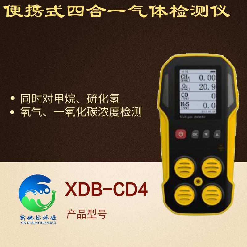 便携式四合一气体检测仪XDB-CD4 1