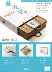 凍乾鬆茸竹木禮盒