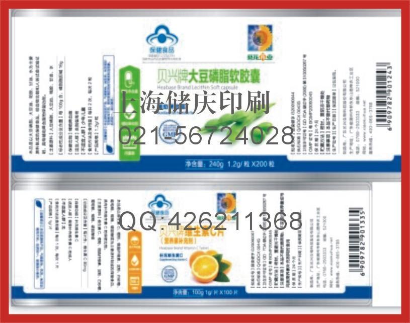 卷筒不干胶印刷上海储庆印刷 3