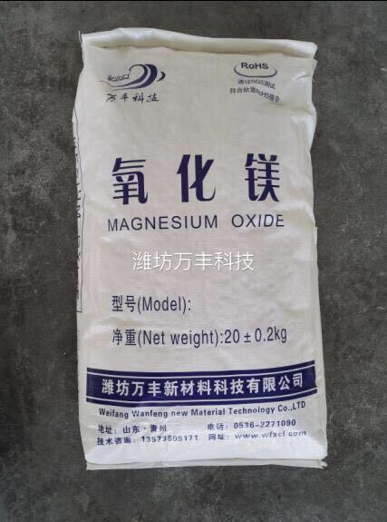 供应高品质氧化镁 1