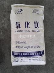 供應高品質氧化鎂