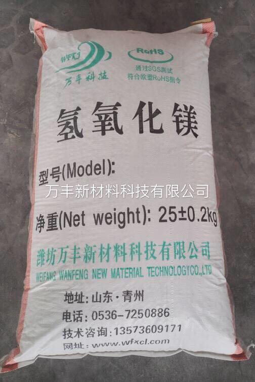 供應高品質氫氧化鎂 1