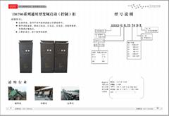 DE700系列通用型变频启动(控制)柜