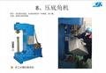 水槽焊接設備