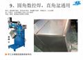 數控焊接水槽設備