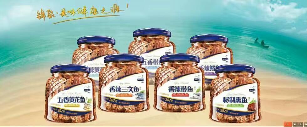 錦泉207克香辣黃花魚罐頭罐頭經濟實惠即食休閑 2