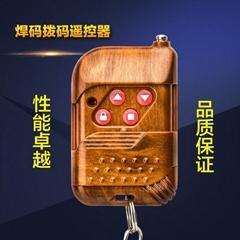 卷閘門433撥碼遙控器手柄