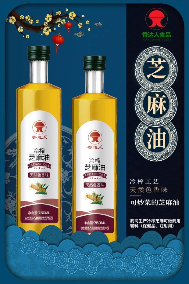 香達人高品質冷搾藥用芝麻油750ml*2瓶禮盒 3