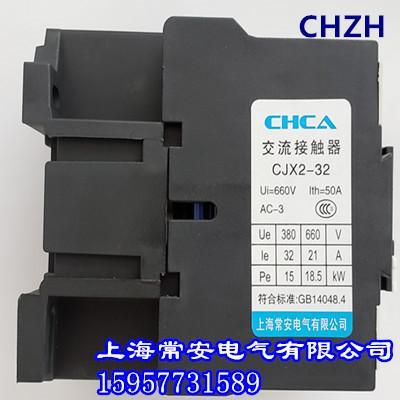 CJX2-3201,3210交流接触器 2