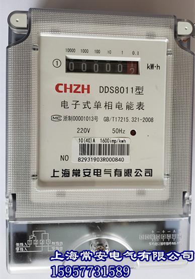 10(40)A DDS8011電子式單相電能表 1