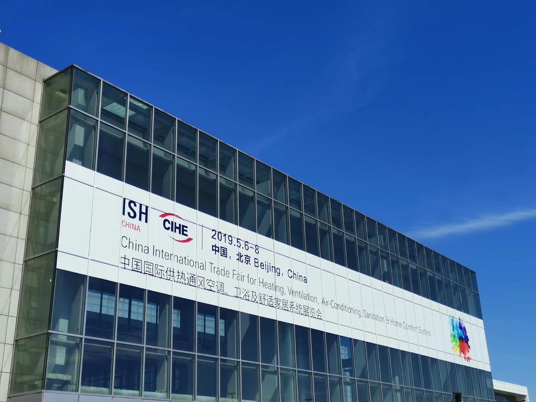 2020第24届中国北京国际供热暖通技术设备展览会 1
