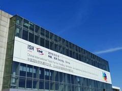 2020第24屆中國北京國際供熱暖通技術設備展覽會