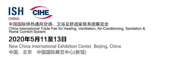 2021北京暖通展-2020北京锅炉展览会- 1