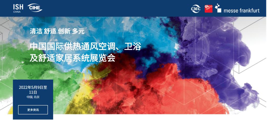 2022北京供暖展供暖系统及新能源设备展览会 1