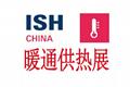 2020年北京供熱展ISH China中國供熱展覽會 1