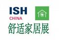 2021年北京供热展ISH China中国供热展览会 2