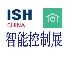 2020年北京供热展ISH China中国供热展览会 3