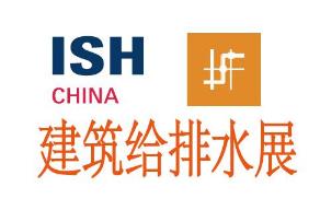 2020年北京供热展ISH China中国供热展览会 4