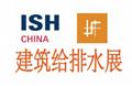2021年北京供热展ISH China中国供热展览会 4