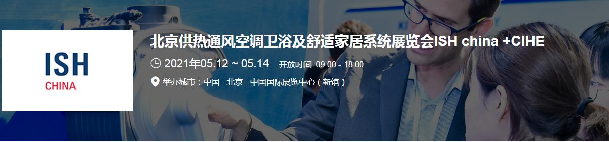 2021北京国际供热展位置 1