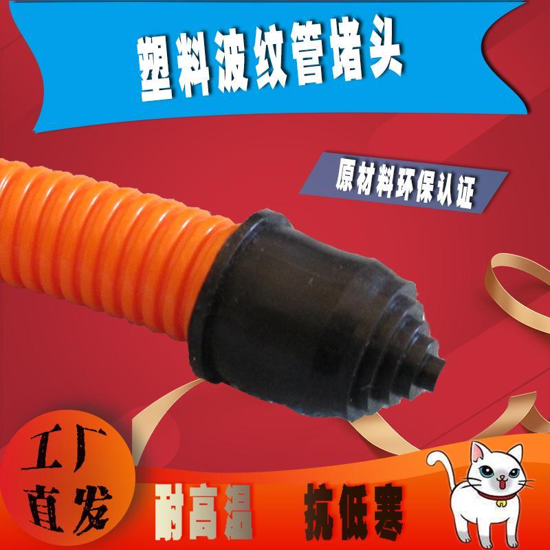 塑料波紋軟管堵頭AD21.2 3