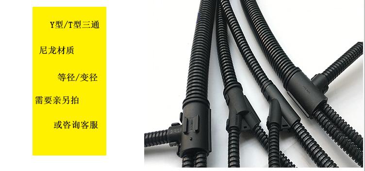 塑料波紋管可開式汽車線束扎扣尼龍Y型三通 1