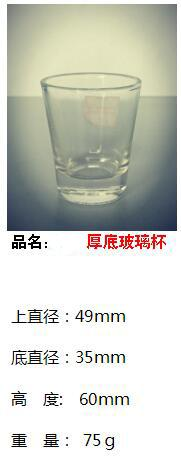 Customized Design Embossing Glass Beer Juice Cups SDY-HH0273 1