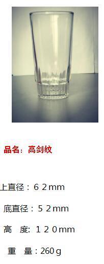 Borosilicate Glass Cup for Tea, Expresso, Milk, Coffee Mug SDY-HH0326 4