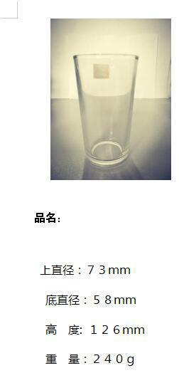 Customized Design Embossing Glass Beer Juice Cups SDY-HH0273 3