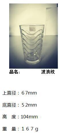 Customized Design Embossing Glass Beer Juice Cups SDY-HH0273 9