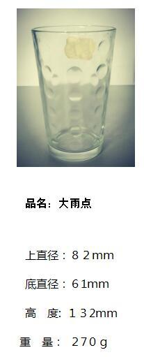 Customized Design Embossing Glass Beer Juice Cups SDY-HH0273 16