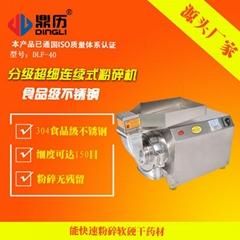 厂家促销中药材粉碎机分级超细研磨机