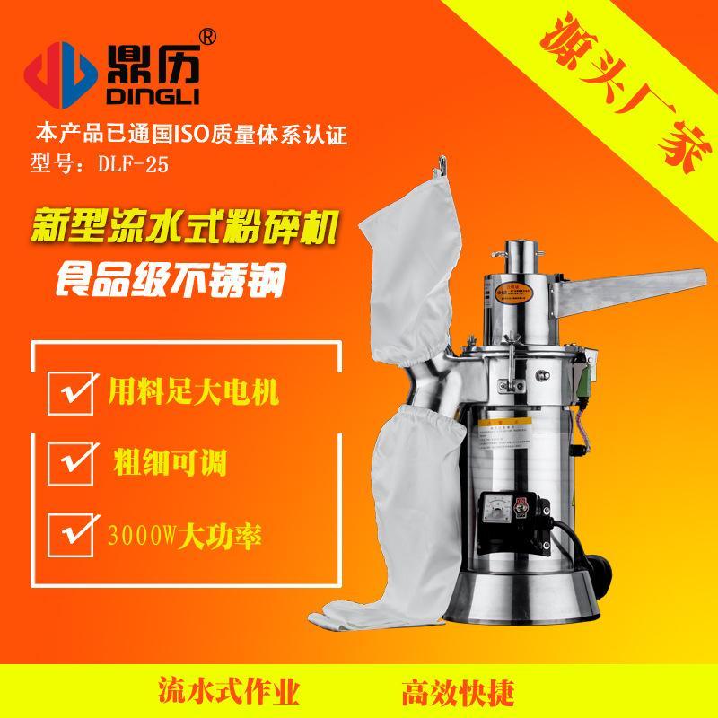 顶历新型流水式中药材三七粉碎机DLF-25超细研磨机 1