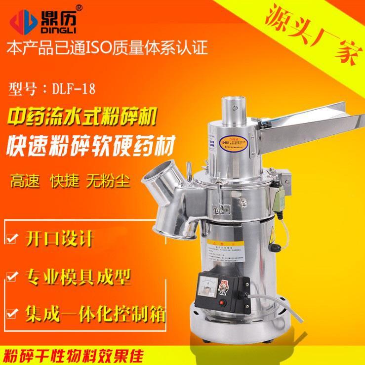 顶历流水式粉碎机连续式多功能打粉机中草药中药磨粉机DLF18包邮 1