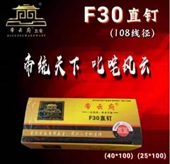 帝云府枪钉F30