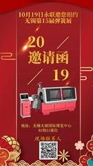 廣東永聯智能邀您相約無錫第十五屆彈簧展