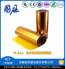 優質耐高溫絕緣微電子級聚酰亞胺PI薄膜