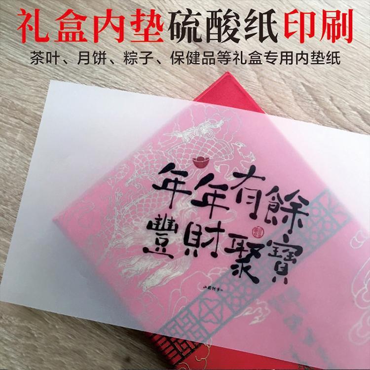 55-95克硫酸纸印刷精美logo隔层服装衬纸 1