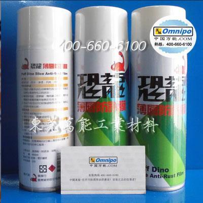 恐龍綠色薄層防鏽膜 機器保養油 模具防鏽劑 1