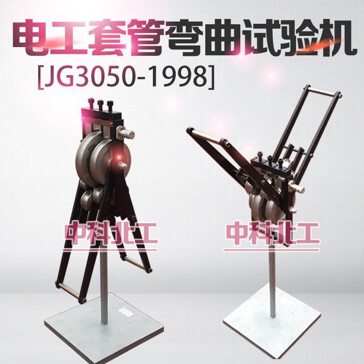 電工套管彎曲試驗機 1